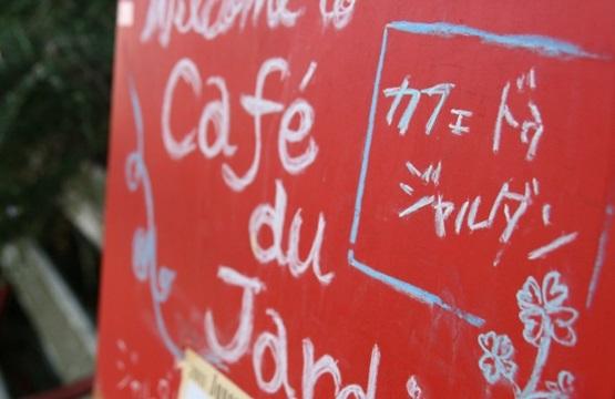 Cafe du Jardin 看板