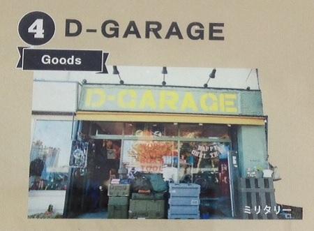 〔04〕D-GARAGE
