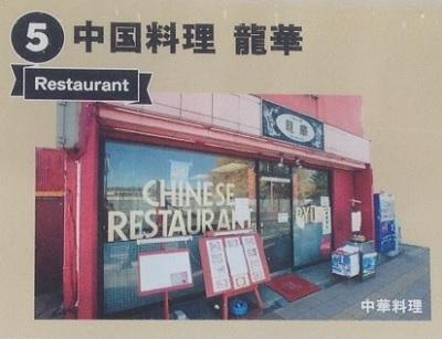 〔05〕中国料理 龍華