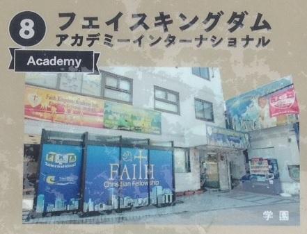 〔08〕フェイスキングダムアカデミーインターナショナル