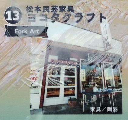 〔13〕松本民芸家具 ヨコタクラフト