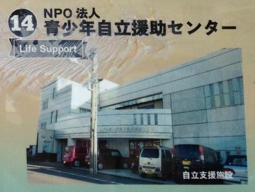 〔14〕NPO法人 青少年自立援助センター