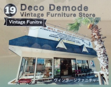 〔19〕Deco Demode Vintage Furniture Store