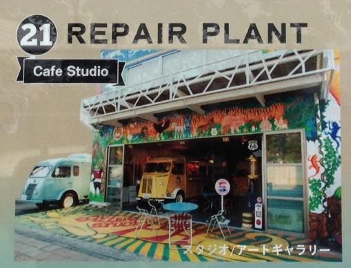 〔21〕REPAIR PLANT