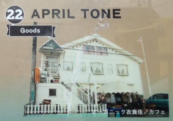 〔22〕APRIL TONE