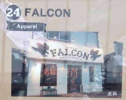 〔24〕FALCON