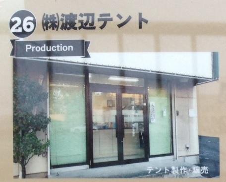 〔26〕渡部テント