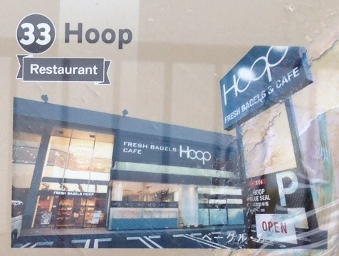 〔33〕Hoop