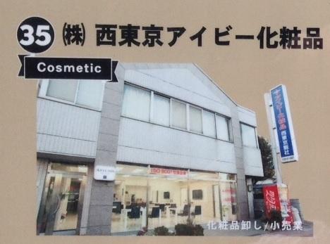 〔35〕西東京アイビー化粧品