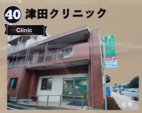 〔40〕津田クリニック