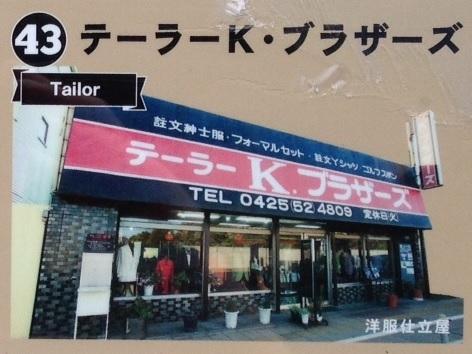 〔43〕テーラーK・ブラザーズ