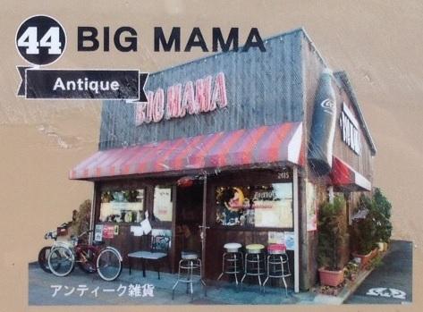 〔44〕BIG MAMA
