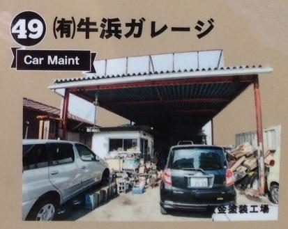 〔49〕牛浜ガレージ