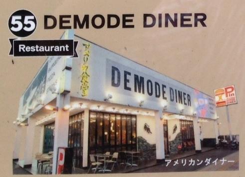 〔55〕DEMODE DINER