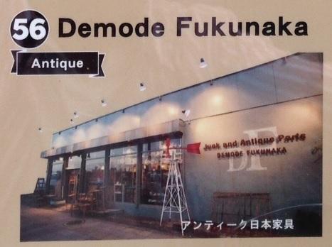 〔56〕Demonde Fukunaka