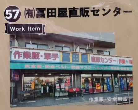 〔57〕冨田屋直販センター