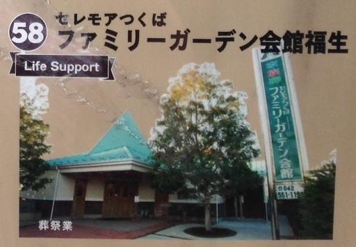 〔58〕セレモアつくばファミリーガーデン会館福生