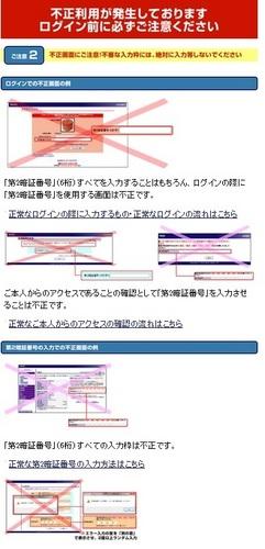 インターネットバンキングみずほ銀行001.jpg