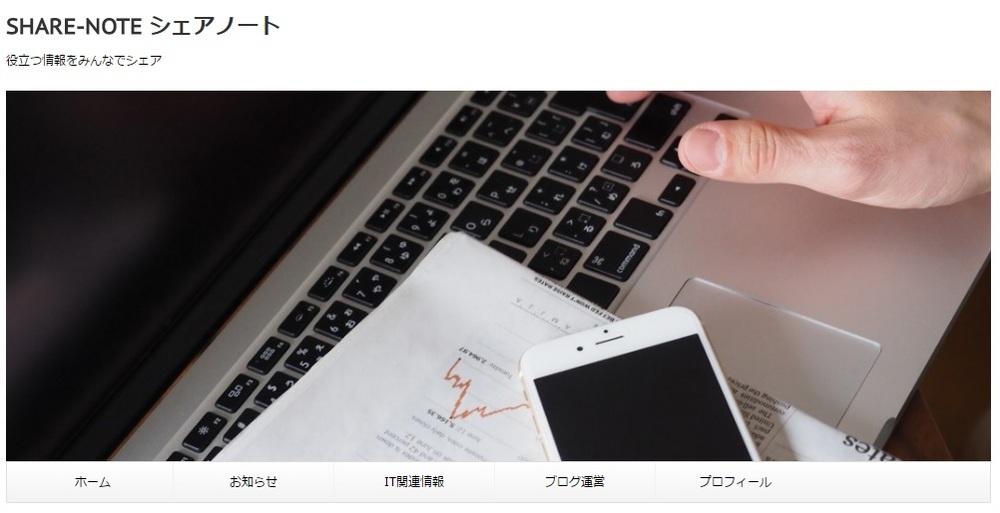 シェアノート_トップ画面