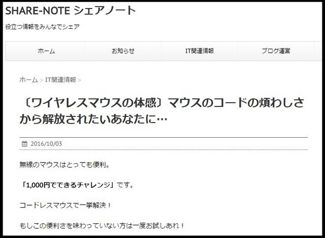 シェアノート_ワイヤレスマウス記事画像