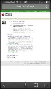 スマホ_グーグル検索結果からリンクへ.jpg