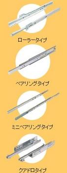 ブログ記事画像_スライドテーブルのレールの種類
