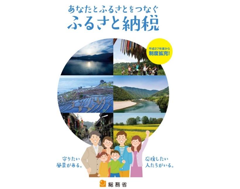 ブログ記事トップ画像_ふるさと納税ポスター