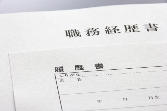 ブログ記事トップ画像_履歴書職務経歴書
