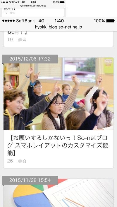 ブログ記事画像_スマホ表示_記事画面