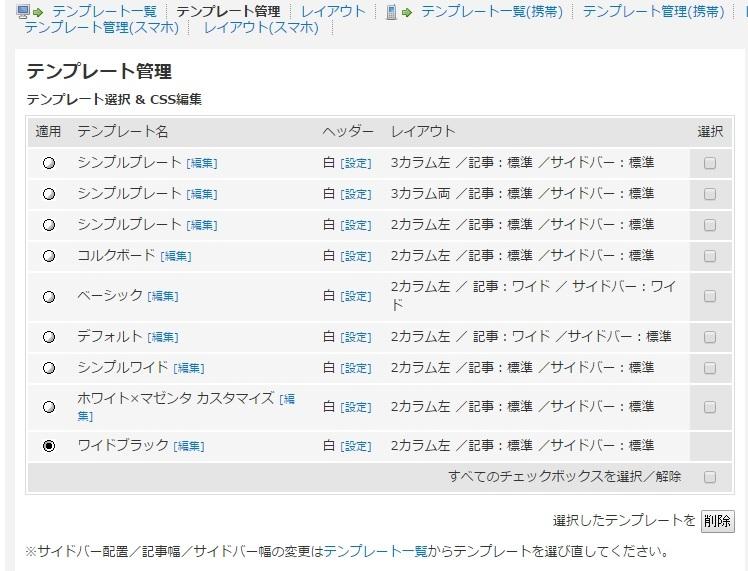 ブログ記事画像_スマートフォンテンプレート管理画面css
