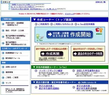 ブログ記事画像_国税庁サイト_確定申告書等作成コーナー