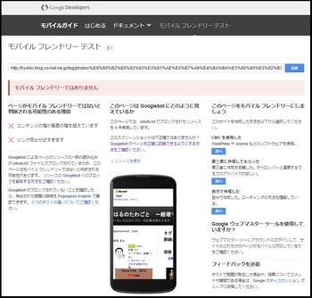 モバイルフレンドリーテスト003.jpg
