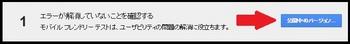 モバイルフレンドリーテスト012.jpg