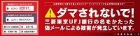 三菱東京UFJ銀行ホームページ