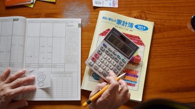 ブログ記事_トップ画像_家計簿