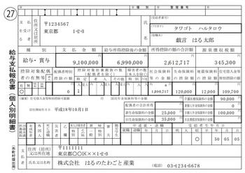 市町村民税所得割額_源泉徴収票001.jpg