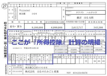 市町村民税所得割額_源泉徴収票005.jpg