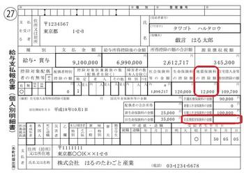 市町村民税所得割額_源泉徴収票008.jpg