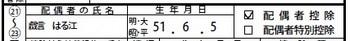 市町村民税所得割額_確定申告書022.jpg