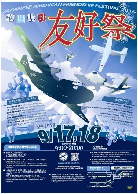 横田基地友好祭_ポスター2016
