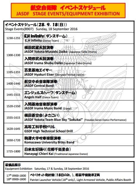 横田基地友好祭_航空自衛隊イベントスケジュール