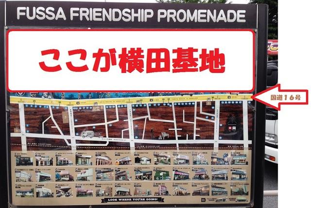 横田基地商店街マップ説明