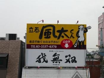 ブログ記事画像_立呑風太くん