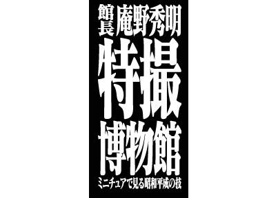 館長庵野秀明特撮博物館ロゴ