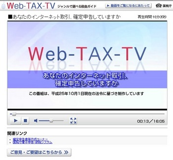 Web-tax tv005.jpg