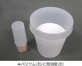 バリウムと発泡剤