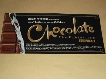 チョコレート展_チケット