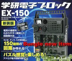 電子ブロックEX150