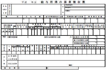 ブログ記事画像_源泉徴収票