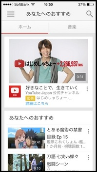 iphone_youtubeホーム画面